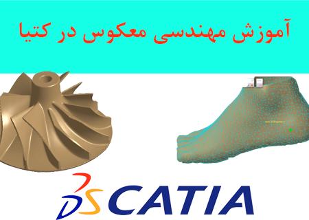 آموزش مهندسی معکوس در کتیا