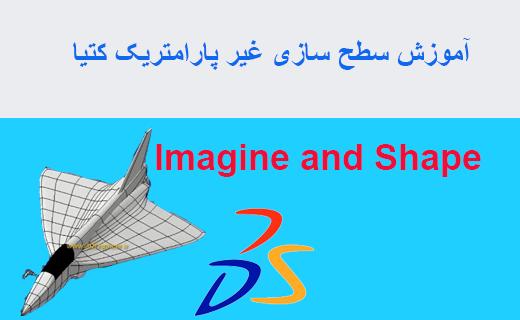 آموزش محیط Imagine and Shape