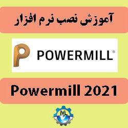 آموزش نصب پاورمیل 2021