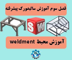 آموزش محیط weldment سالیدورک